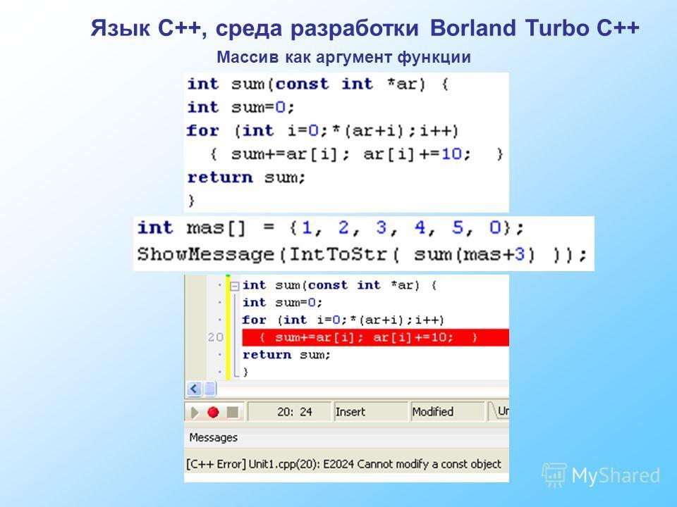 Язык C++, среда разработки Borland Turbo C++ Массив как аргумент функции