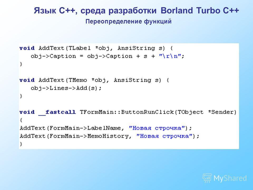 Язык C++, среда разработки Borland Turbo C++ Переопределение функций