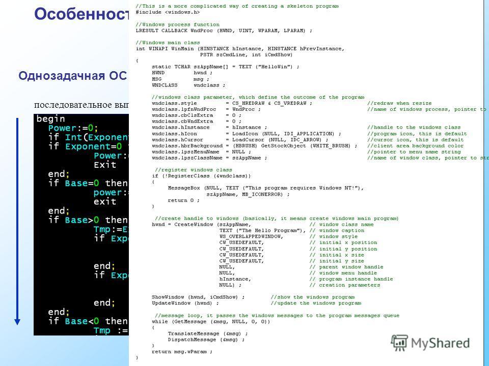 Однозадачная ОС (Dos) Особенности программирования в многозадачной ОС Многозадачная ОС (Windows, Linux) последовательное выполнение команд Цикл обработки сообщений системы сообщения системы Процедура обработки нажатия на клавишу Процедура обработки п