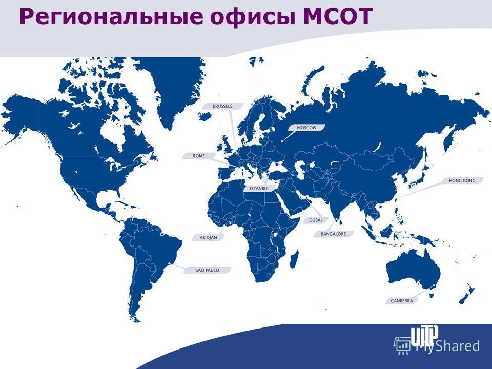 Кто является членами МСОТ? Во МСОТ входит более 3400 членов из 92 стран мира, представляющих всех участников рынка предоставления услуг по перевозке пассажиров на местном и региональном уровнях, а именно Транспортные предприятия – операторы обществен