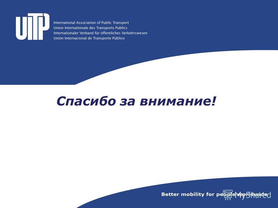 Более подробную информацию о деятельности МСОТ и планах работы его секций, включая Евразийскую секцию МСОТ, можно найти на вэб-сайте www.uitp.orgwww.uitp.org Игорь СТЕПАНОВ, Руководитель Евразийского регионального офиса МСОТ Igor.stepanov@uitp.org +7