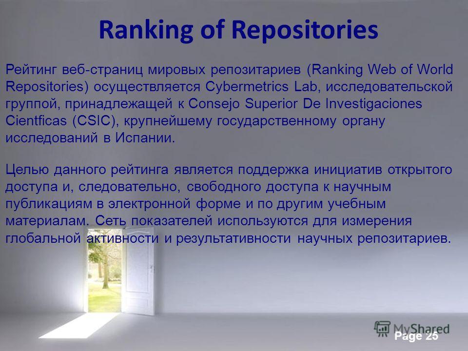 Page 25 Ranking of Repositories Рейтинг веб-страниц мировых репозитариев (Ranking Web of World Repositories) осуществляется Cybermetrics Lab, исследовательской группой, принадлежащей к Consejo Superior De Investigaciones Cientficas (CSIC), крупнейшем