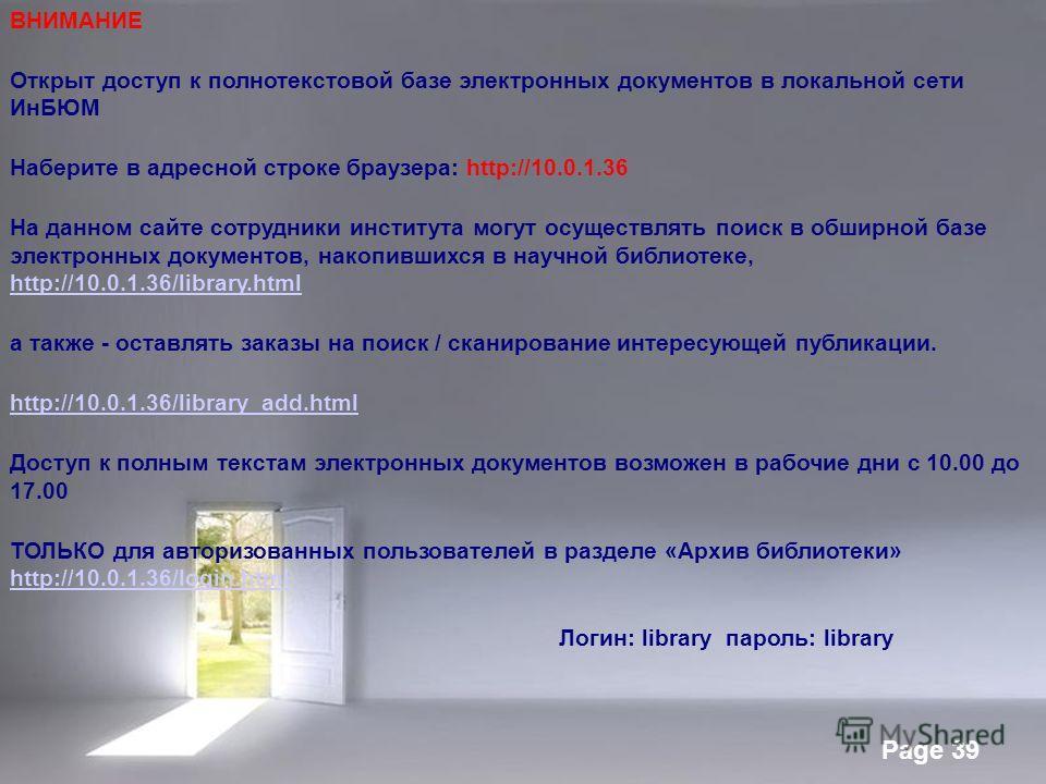 Page 39 ВНИМАНИЕ Открыт доступ к полнотекстовой базе электронных документов в локальной сети ИнБЮМ Наберите в адресной строке браузера: http://10.0.1.36 На данном сайте сотрудники института могут осуществлять поиск в обширной базе электронных докумен