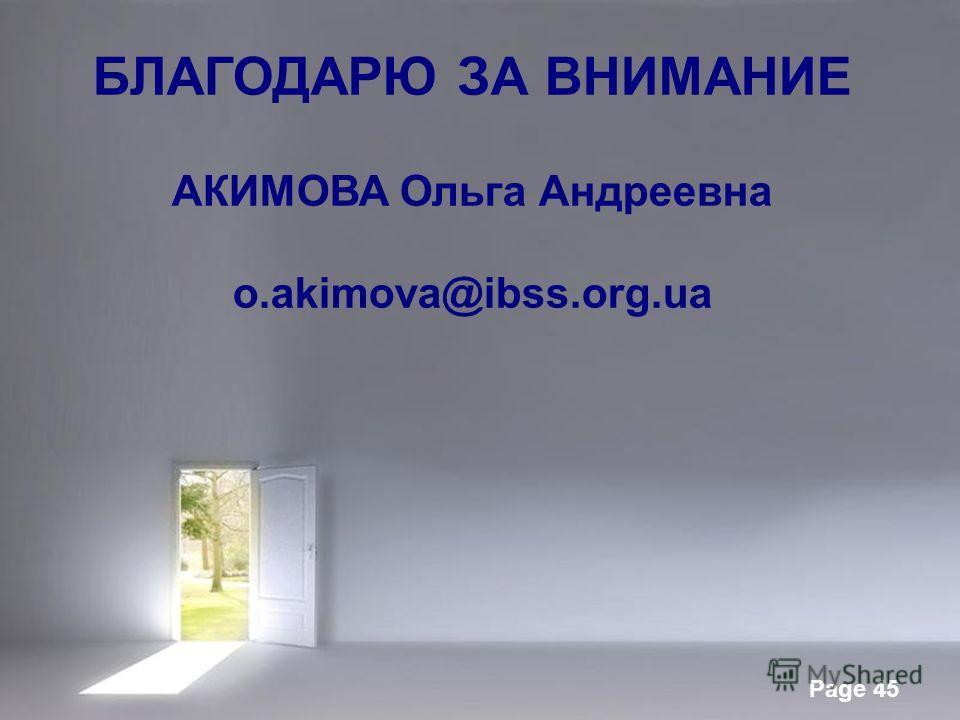 Page 45 БЛАГОДАРЮ ЗА ВНИМАНИЕ АКИМОВА Ольга Андреевна o.akimova@ibss.org.ua