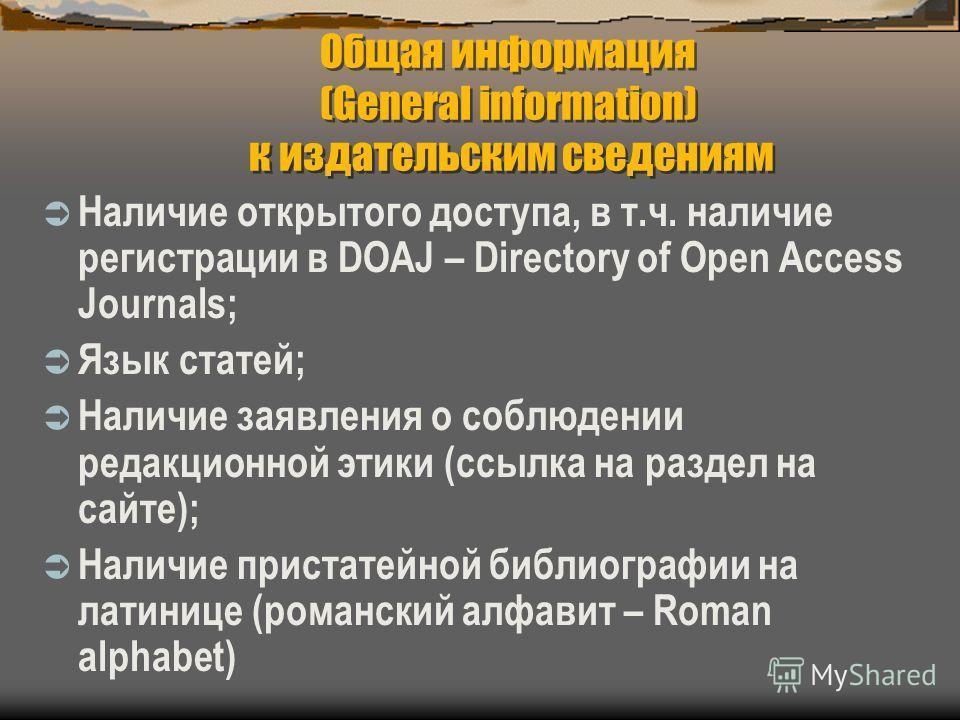 Общая информация (General information) к издательским сведениям Наличие открытого доступа, в т.ч. наличие регистрации в DOAJ – Directory of Open Access Journals; Язык статей; Наличие заявления о соблюдении редакционной этики (ссылка на раздел на сайт
