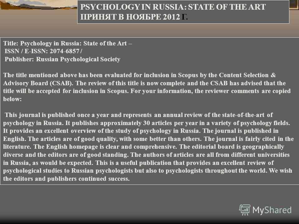 Title: Psychology in Russia: State of the Art – ISSN / E-ISSN: 2074-6857 / Publisher: Russian Psychological Society The title mentioned above has been evaluated for inclusion in Scopus by the Content Selection & Advisory Board (CSAB). The review of t