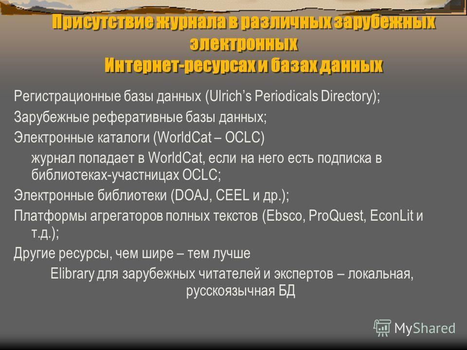 Присутствие журнала в различных зарубежных электронных Интернет-ресурсах и базах данных Регистрационные базы данных (Ulrichs Periodicals Directory); Зарубежные реферативные базы данных; Электронные каталоги (WorldCat – OCLC) журнал попадает в WorldCa