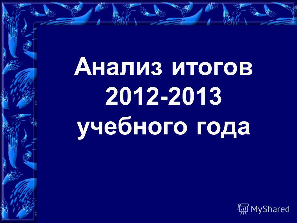Анализ итогов 2012-2013 учебного года