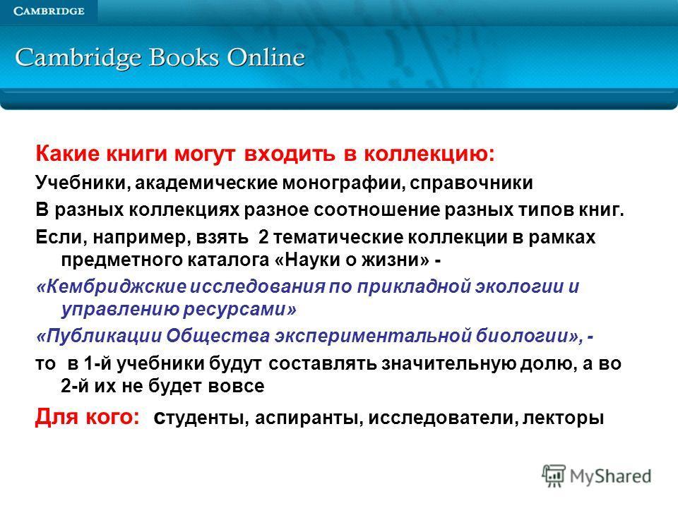 Археология 89 Какие книги могут входить в коллекцию: Учебники, академические монографии, справочники В разных коллекциях разное соотношение разных типов книг. Если, например, взять 2 тематические коллекции в рамках предметного каталога «Науки о жизни