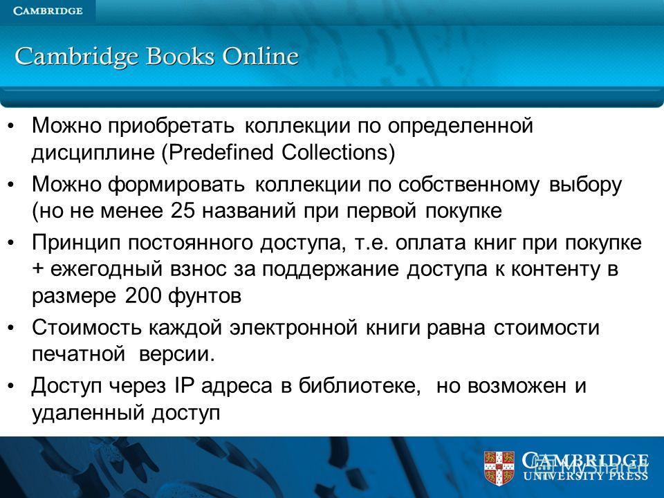 Археология 89 Можно приобретать коллекции по определенной дисциплине (Predefined Collections) Можно формировать коллекции по собственному выбору (но не менее 25 названий при первой покупке Принцип постоянного доступа, т.е. оплата книг при покупке + е
