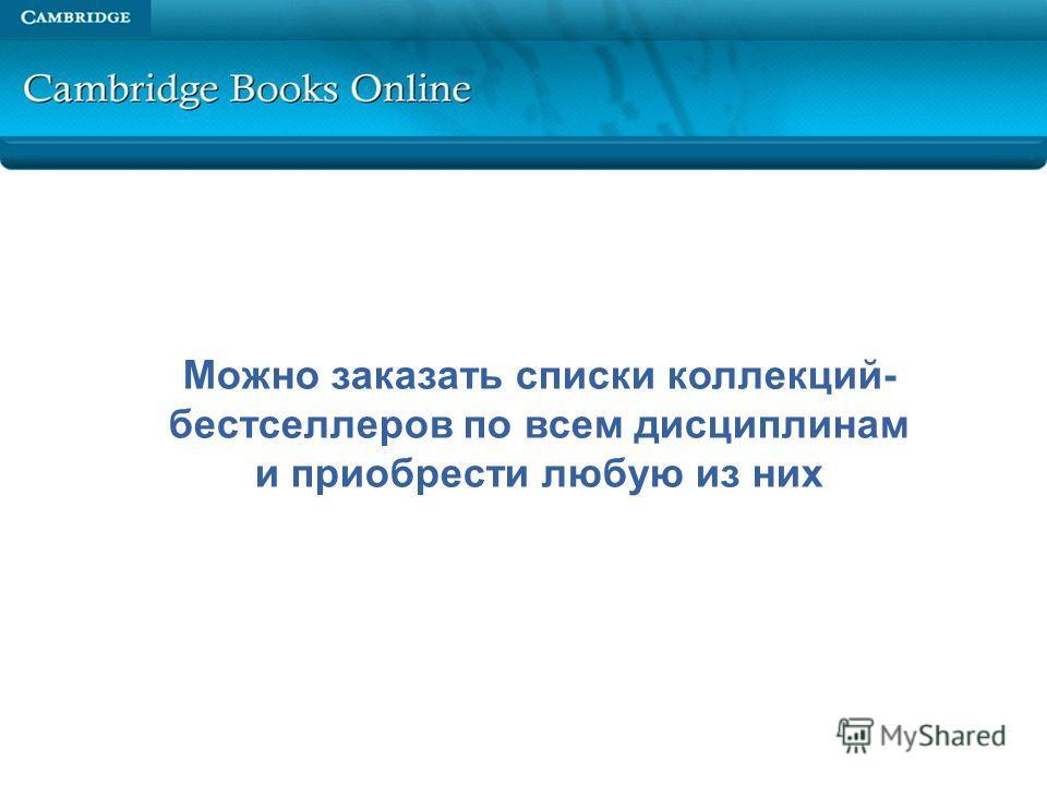 Археология 89 GПVisit Можно заказать списки коллекций- бестселлеров по всем дисциплинам и приобрести любую из них или