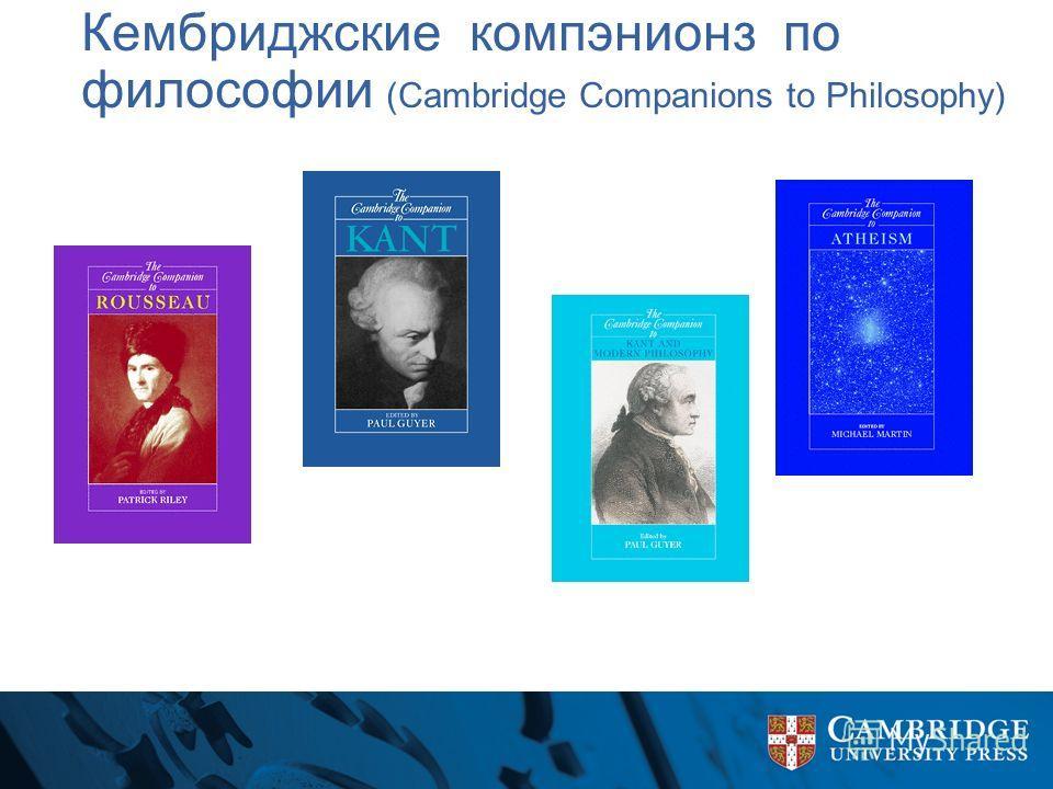 Кембриджские компэнионз по философии (Сambridge Companions to Philosophy)