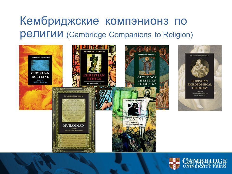 Кембриджские компэнионз по религии (Сambridge Companions to Religion)
