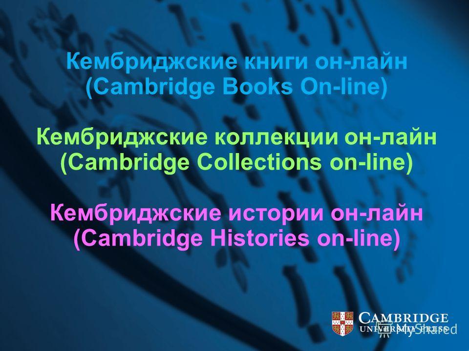 Кембриджские книги он-лайн (Cambridge Books On-line) Кембриджские коллекции он-лайн (Cambridge Collections on-line) Кембриджские истории он-лайн (Cambridge Histories on-line)