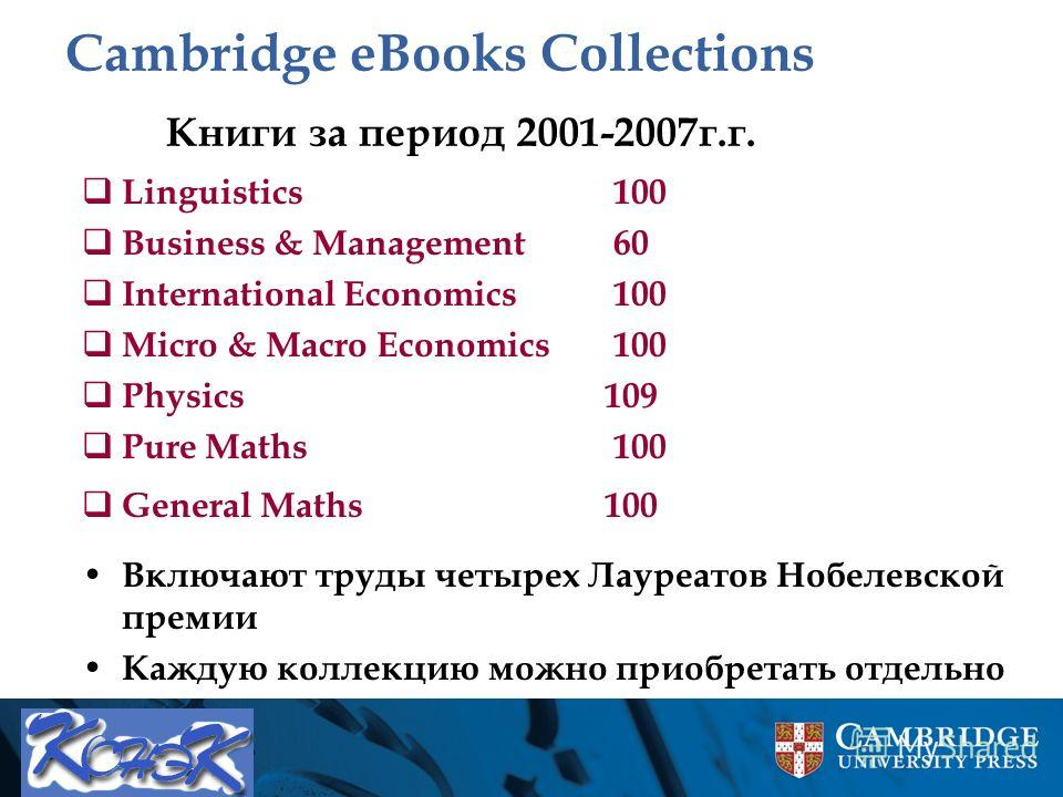 Cambridge eBooks Collections Linguistics100 Business & Management60 International Economics100 Micro & Macro Economics100 Physics 109 Pure Maths100 General Maths 100 Включают труды четырех Лауреатов Нобелевской премии Каждую коллекцию можно приобрета