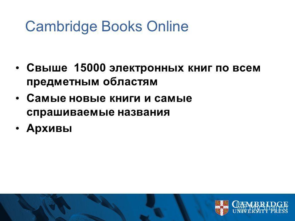 Cambridge Books Online Свыше 15000 электронных книг по всем предметным областям Самые новые книги и самые спрашиваемые названия Архивы