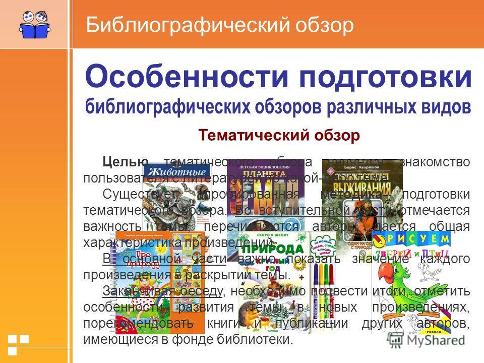 Стр. 1320.01.2006 Презентация Библиографический обзор Тематический обзор Целью тематического обзора является знакомство пользователя с литературой по какой-либо теме. Существует апробированная методика подготовки тематического обзора. Во вступительно