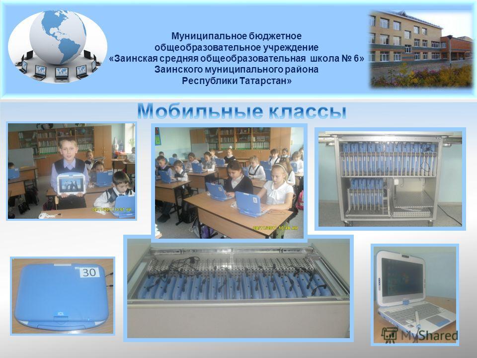 Муниципальное бюджетное общеобразовательное учреждение «Заинская средняя общеобразовательная школа 6» Заинского муниципального района Республики Татарстан»