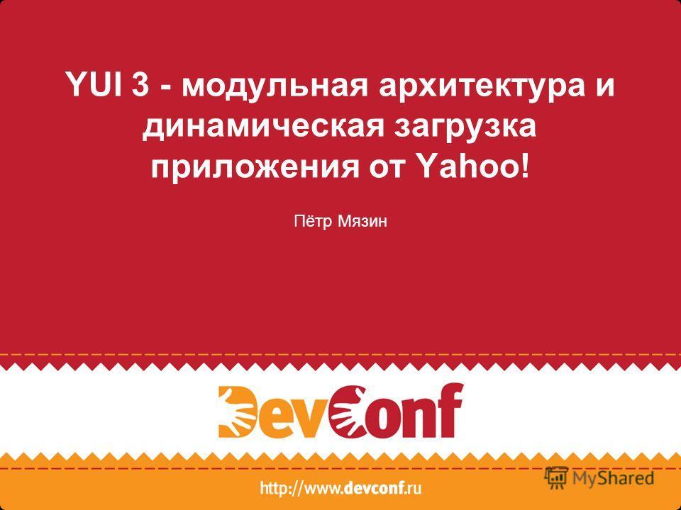 YUI 3 - модульная архитектура и динамическая загрузка приложения от Yahoo! Пётр Мязин