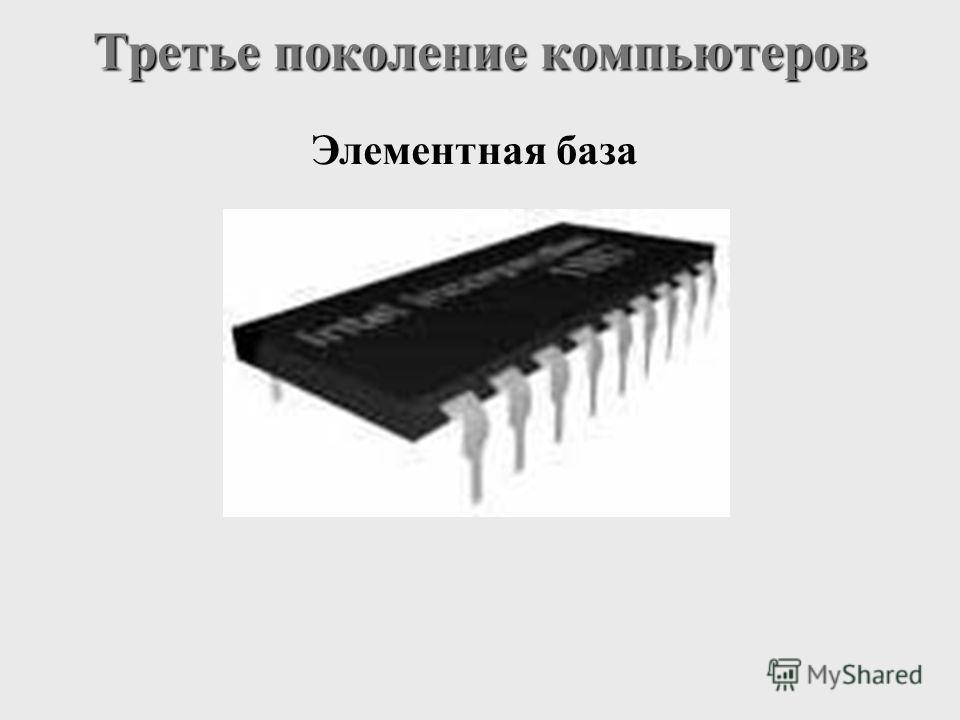 Третье поколение компьютеров Элементная база