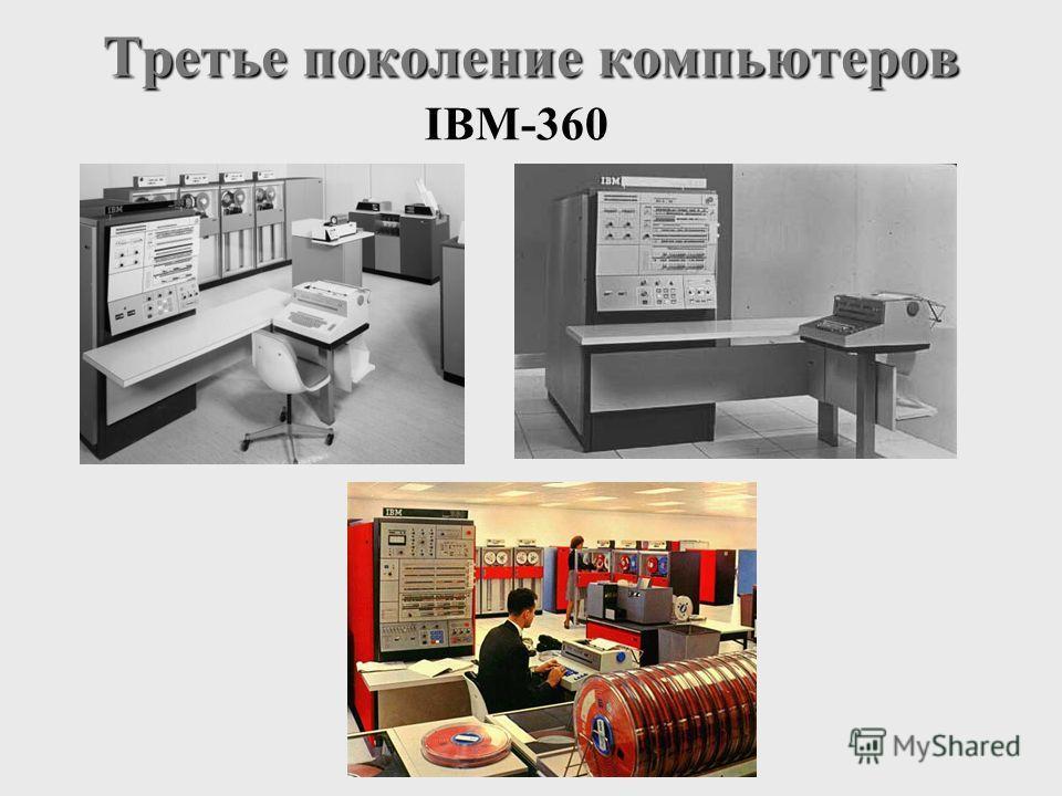 Третье поколение компьютеров IBM-360