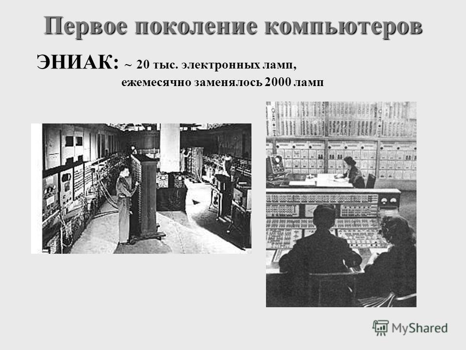 Первое поколение компьютеров ЭНИАК: ~ 20 тыс. электронных ламп, ежемесячно заменялось 2000 ламп
