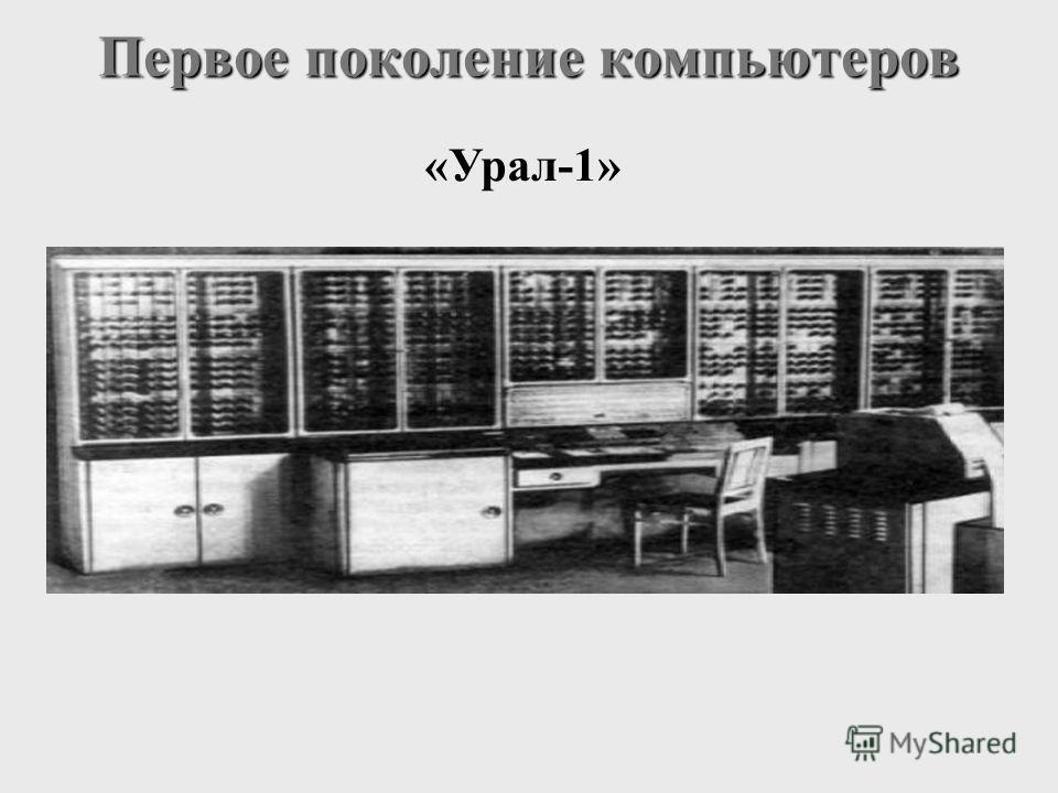 Первое поколение компьютеров «Урал-1»