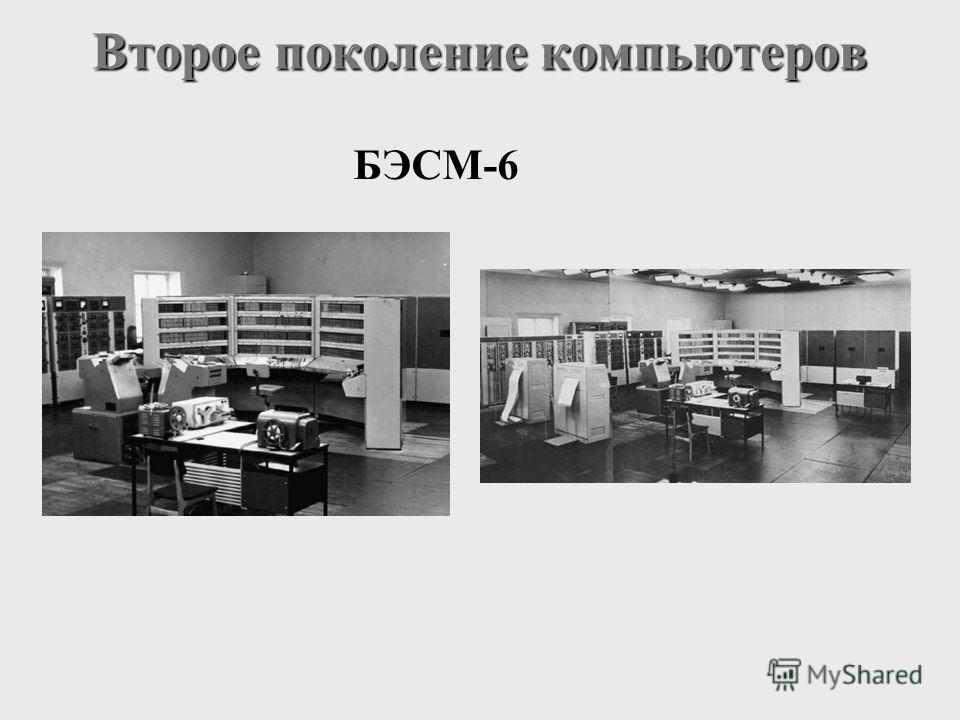 Второе поколение компьютеров БЭСМ-6