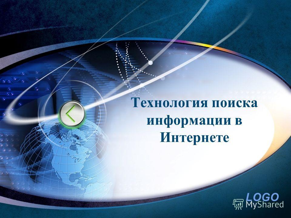 LOGO Технология поиска информации в Интернете