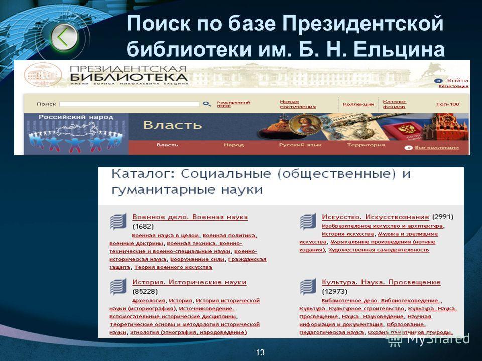 LOGO Поиск по базе Президентской библиотеки им. Б. Н. Ельцина 13