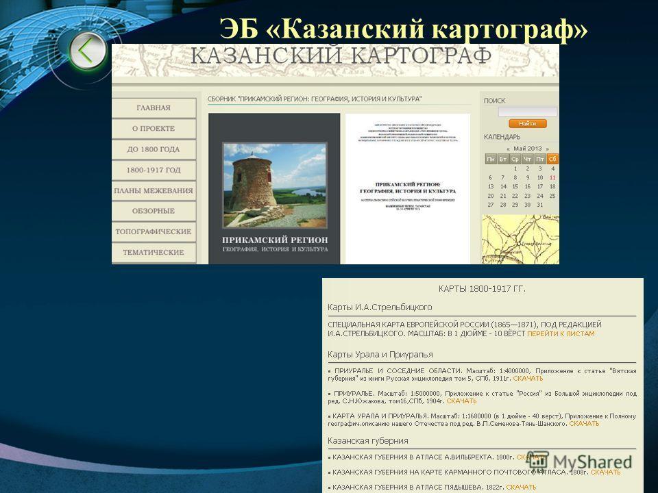 LOGO ЭБ «Казанский картограф» 22
