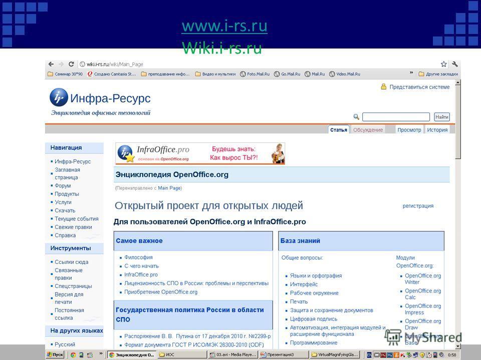 www.i-rs.ru Wiki.i-rs.ru