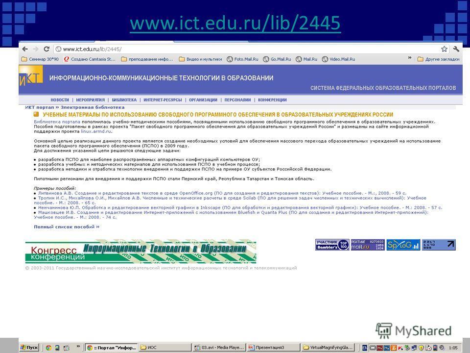www.ict.edu.ru/lib/2445