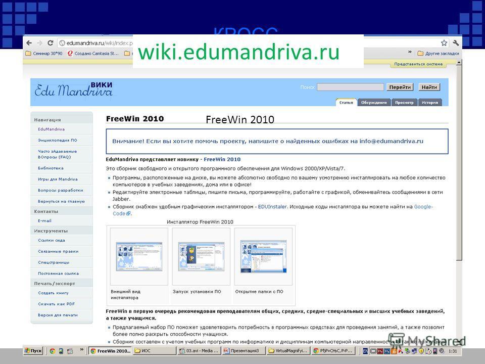 КРОСС- ПЛАТФОРМЕННЫЕ ПО wiki.edumandriva.ru FreeWin 2010