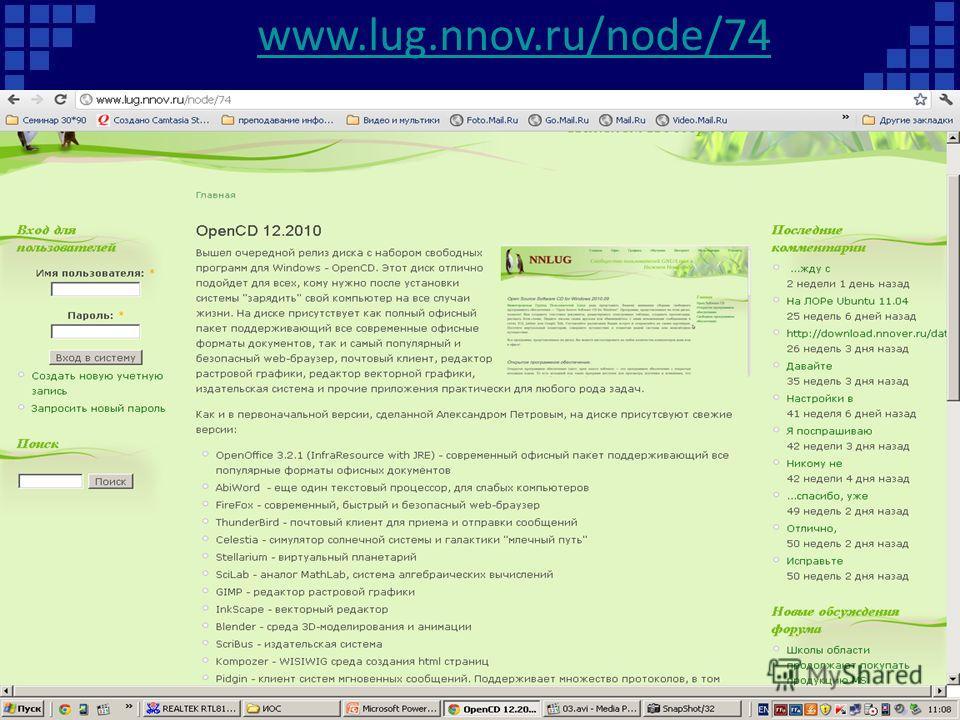 www.lug.nnov.ru/node/74