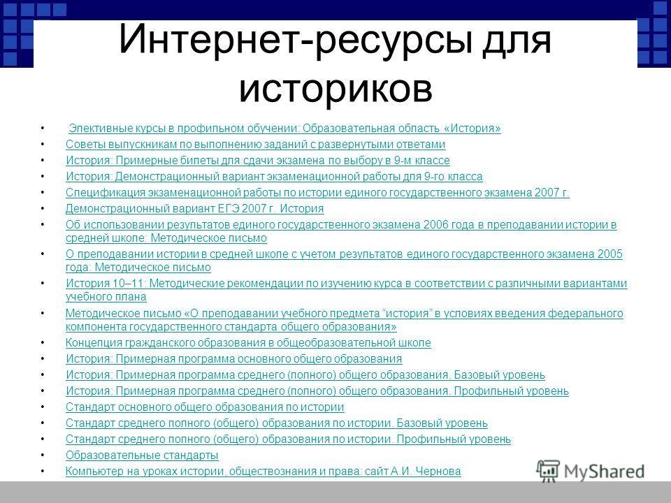 билеты по информатике 9 класс 2013 с ответами: