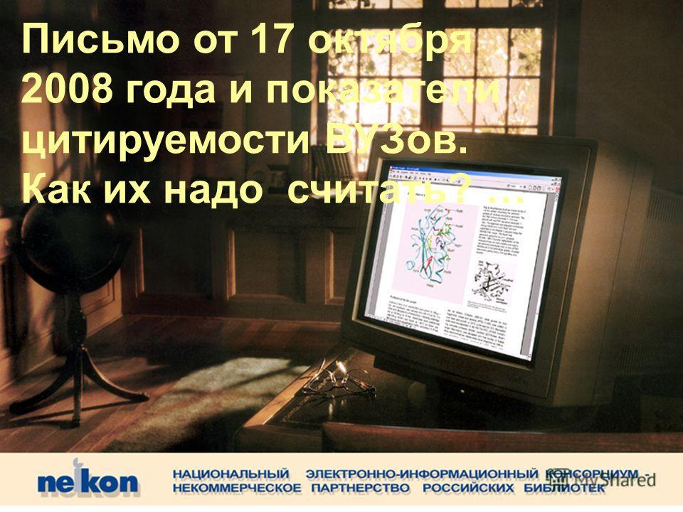 РГПУ им. Герцена Письмо от 17 октября 2008 года и показатели цитируемости ВУЗов. Как их надо считать? …