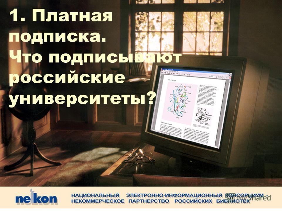РГПУ им. Герцена 1. Платная подписка. Что подписывают российские университеты?