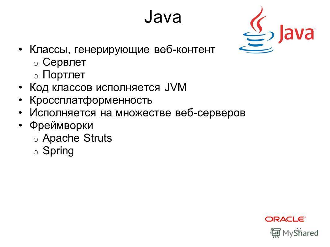Java Классы, генерирующие веб-контент o Cервлет o Портлет Код классов исполняется JVM Кроссплатформенность Исполняется на множестве веб-серверов Фреймворки o Apache Struts o Spring 23