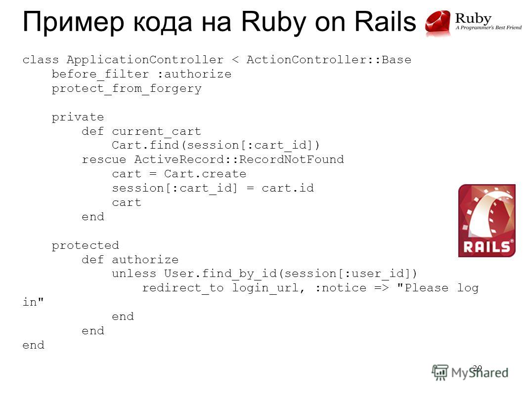 Пример кода на Ruby on Rails class ApplicationController < ActionController::Base before_filter :authorize protect_from_forgery private def current_cart Cart.find(session[:cart_id]) rescue ActiveRecord::RecordNotFound cart = Cart.create session[:cart