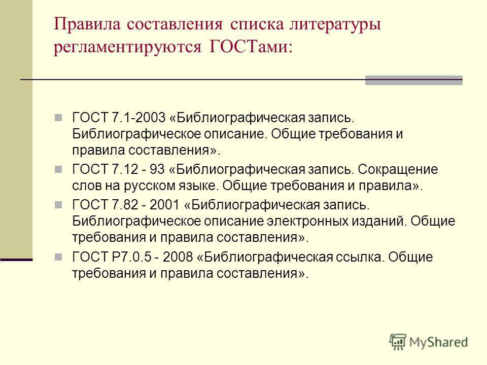 Гост 7. 1-2003 скачать бесплатно.
