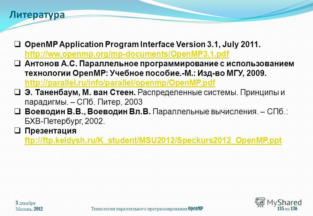 3 декабря Москва, 2012Технология параллельного программирования OpenMP135 из 136 OpenMP Application Program Interface Version 3.1, July 2011. http://ww.openmp.org/mp-documents/OpenMP3.1.pdf Антонов А.С. Параллельное программирование с использованием