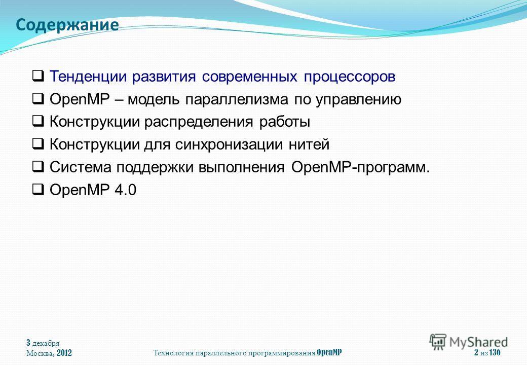 3 декабря Москва, 2012Технология параллельного программирования OpenMP2 из 136 Тенденции развития современных процессоров OpenMP – модель параллелизма по управлению Конструкции распределения работы Конструкции для синхронизации нитей Система поддержк