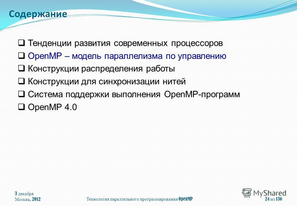 3 декабря Москва, 2012Технология параллельного программирования OpenMP24 из 136 Тенденции развития современных процессоров OpenMP – модель параллелизма по управлению Конструкции распределения работы Конструкции для синхронизации нитей Система поддерж