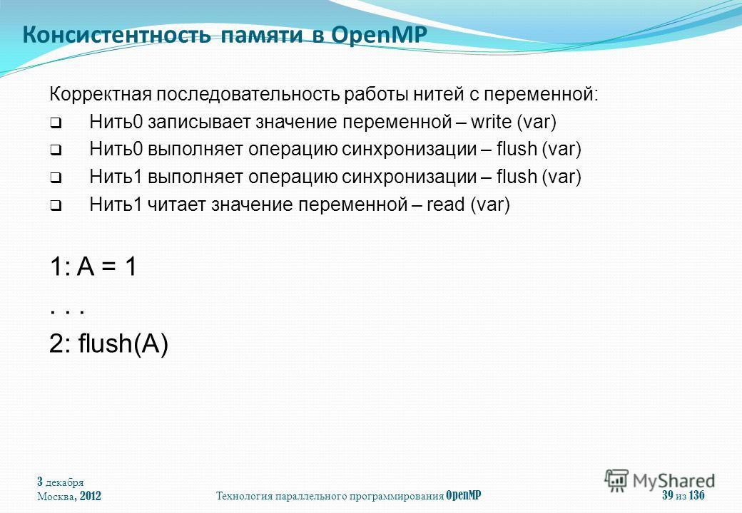 Корректная последовательность работы нитей с переменной: Нить0 записывает значение переменной – write (var) Нить0 выполняет операцию синхронизации – flush (var) Нить1 выполняет операцию синхронизации – flush (var) Нить1 читает значение переменной – r