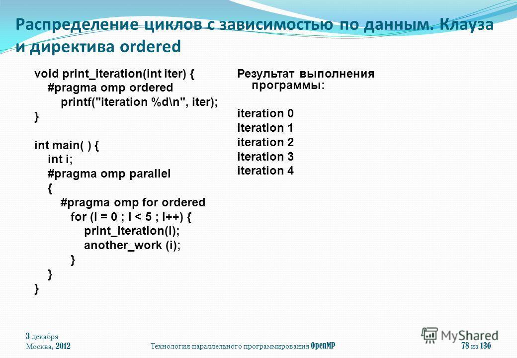 void print_iteration(int iter) { #pragma omp ordered printf(