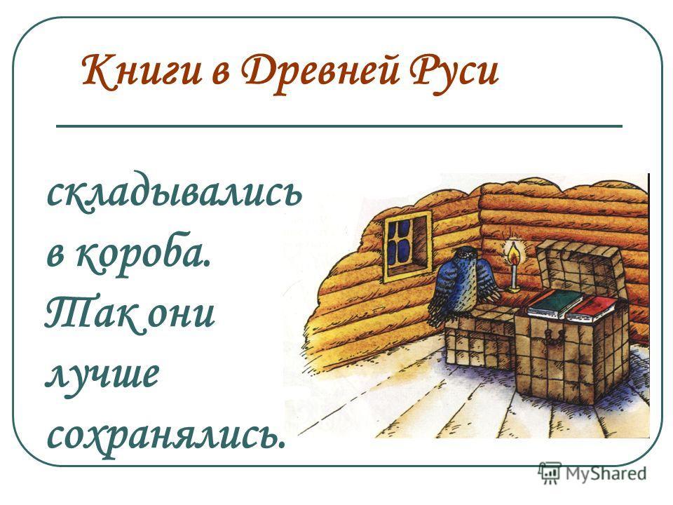 Книги в Древней Руси складывались в короба. Так они лучше сохранялись.
