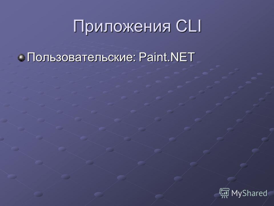 Приложения СLI Пользовательские: Paint.NET