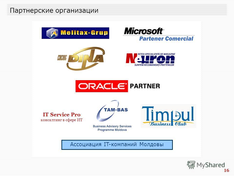16 Партнерские организации Ассоциация IT-компаний Молдовы IT Service Pro консалтинг в сфере ИТ