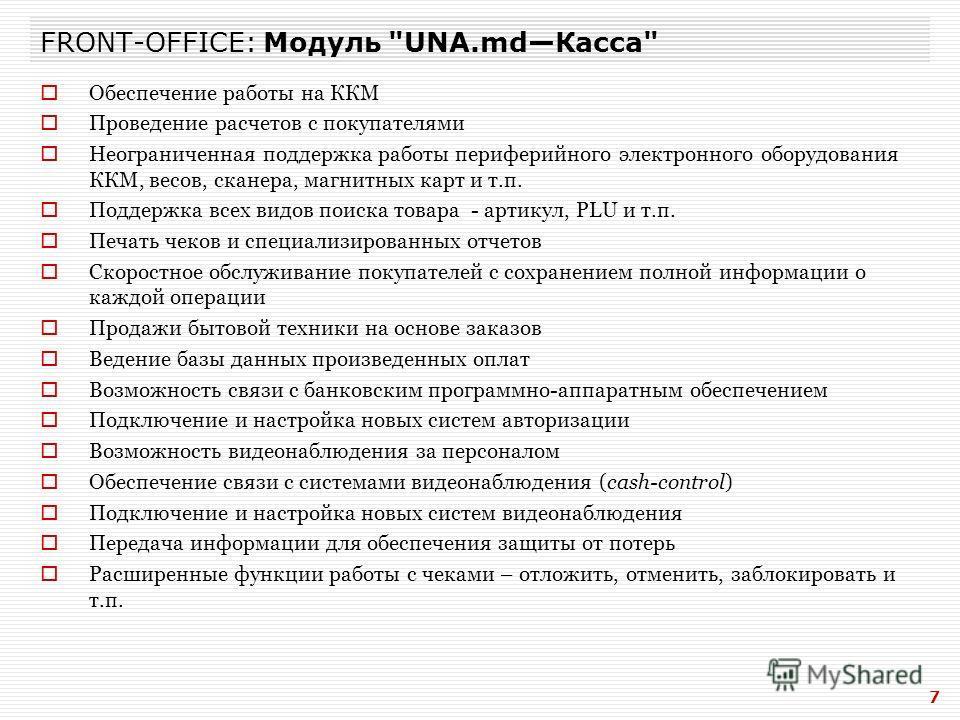 7 FRONT-OFFICE: Модуль